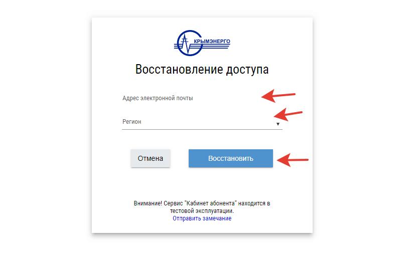 Получение пароля от кабинета абонента